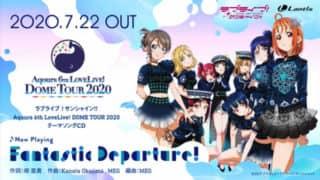Aqoursドームツアーテーマソング「Fantastic Departure!」まとめ(収録内容・試聴動画・店舗特典一覧・チケット申込シリアルは?・発売日)「ラブライブ!サンシャイン!!」