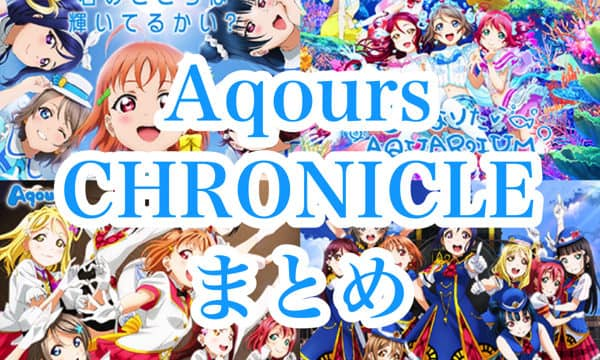 Aqours CHRONICLEまとめ(読み方/意味・収録内容・店舗特典・発売日)「ラブライブ!サンシャイン!!」