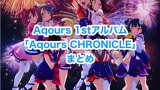 1stアルバム「Aqours CHRONICLE」まとめ(読み方/意味・収録内容・店舗特典・発売日)「ラブライブ!サンシャイン!!」