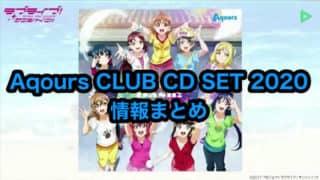 Aqours CLUB CD SET 2020 情報まとめ(収録内容・試聴動画・店舗特典一覧・発売日)「ラブライブ!サンシャイン!! Aqours CLUB CD SET 2020」