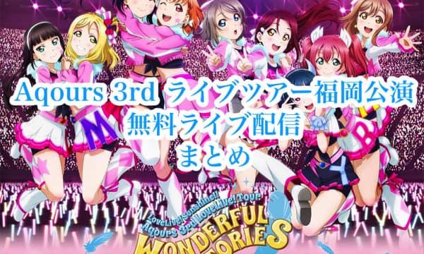 Aqours 3rd ライブツアー福岡公演の無料ライブ配信まとめ(日程・セットリスト)
