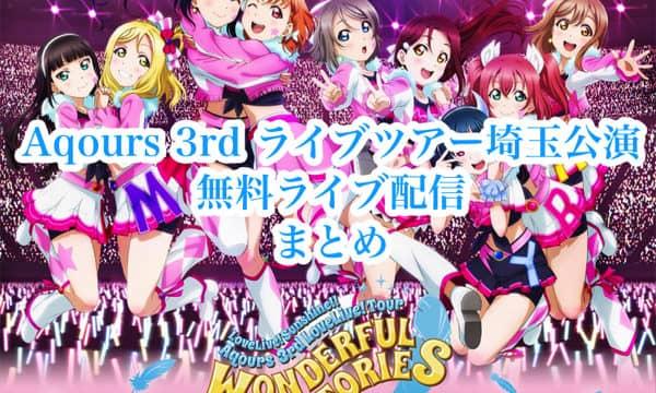 Aqours 3rd ライブツアー埼玉公演の無料ライブ配信まとめ(日程・セットリスト)