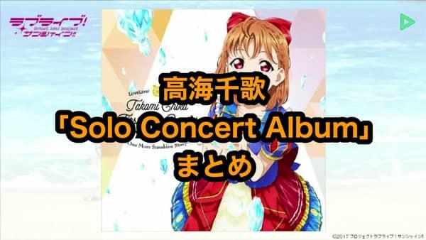 高海千歌「Solo Concert Album」まとめ(収録内容・店舗特典)「ラブライブ!サンシャイン!!」