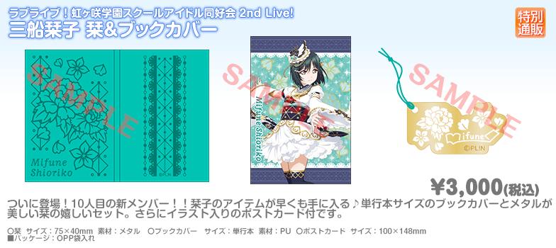 三船栞子 栞&ブックカバー&ポストカード