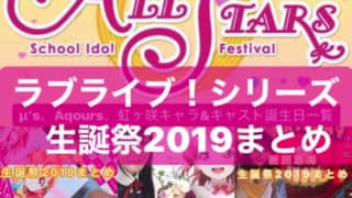 祭まとめ(2019)「ラブライブ!シリーズ」