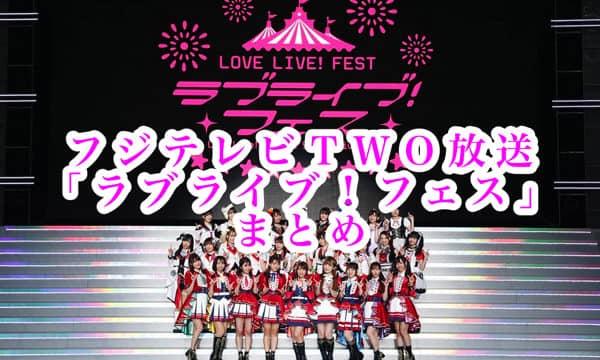 フジテレビTWO放送「ラブライブ!フェス」まとめ(視聴方法・放送日・セットリスト)