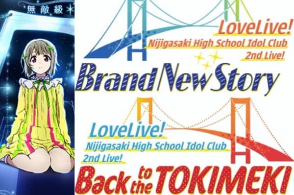 虹ヶ咲2ndライブまとめ(日程・会場・チケット情報)「Brand New Story」「 Back to the TOKIMEKI」