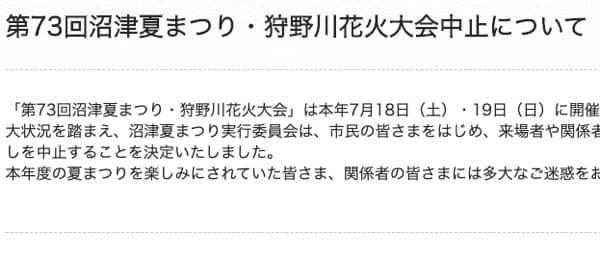 【2020年】第73回沼津夏まつり中止のお知らせがありました「ラブライブ!サンシャイン!!」