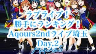 Aqours2ndライブツアー埼玉Day.2セットリストから○○を決めよう!(私の好きな楽曲・盛り上がる楽曲・号泣する楽曲)「#ラブライブ勝手にランキング」