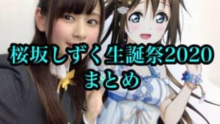 【#桜坂しずく生誕祭2020】かおりん、ラブライブ!公式、ラブライバーのみなさんのお祝いメッセージ、写真、イラストまとめ「虹ヶ咲学園スクールアイドル同好会」