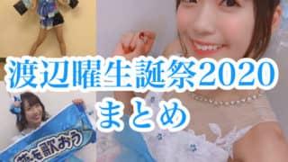 【#渡辺曜生誕祭2020】しゅかしゅー、ラブライブ!公式、沼津、ラブライバーのみなさんのお祝いメッセージ、写真、イラストまとめ「ラブライブ!サンシャイン!!」