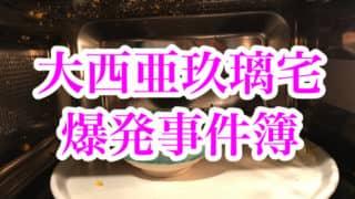 大西亜玖璃宅 爆発事件簿「いつも大丈夫なのに」と犯人は語る「虹ヶ咲学園スクールアイドル同好会」