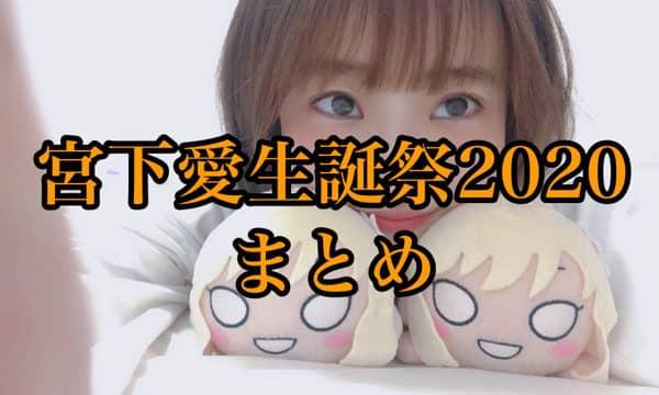 【#宮下愛生誕祭2020】なっちゃん、ラブライブ!公式、ラブライバーのみなさんのお祝いメッセージ、写真、イラストまとめ