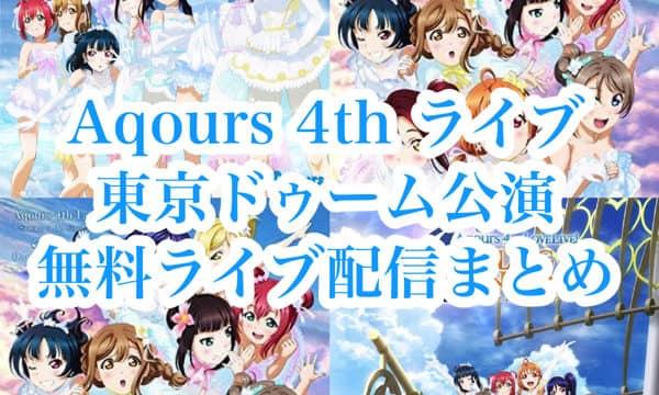 Aqours 4thライブ東京ドゥーム公演の無料ライブ配信まとめ(日程・セットリスト)