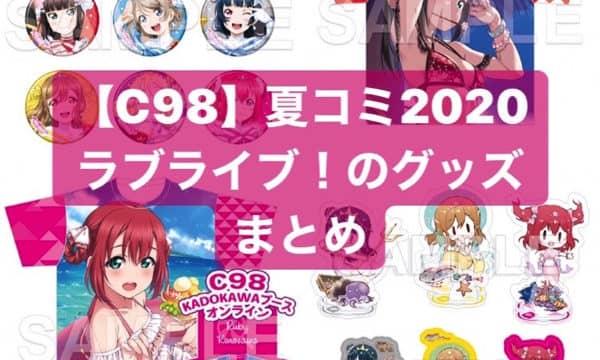 【C98】夏コミ2020のラブライブ!グッズまとめ(カドカワストア)