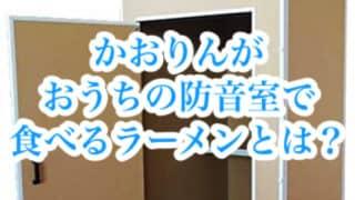 かおりんがおうちの防音室で食べるラーメンとは?「虹ヶ咲学園スクールアイドル同好会」