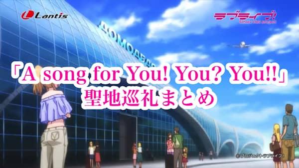 μ's7thアニメPVシングルの聖地巡礼まとめ(秋葉原・ロシア・成田・東京駅・お台場・羽田・幕張)「A song for You! You? You!!」