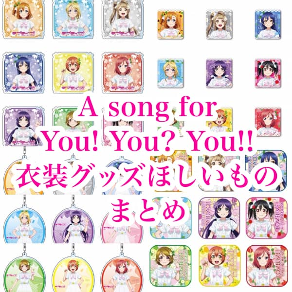 A song for You! You? You!!衣装グッズほしいものまとめ(クッション・ミニタオル・フラットポーチ・ピンズ・アクリルバッチ・キーホルダー)