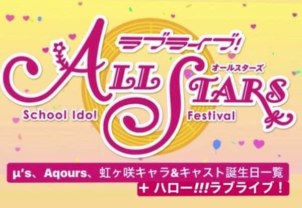 μ's・Aqours・SaintSnow・虹ヶ咲・結ヶ丘の誕生日一覧&生誕祭カウントダウン(キャラ&キャスト)「ラブライブ!シリーズ」