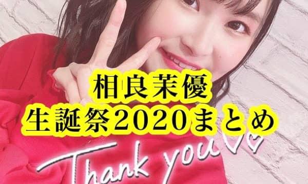 【#相良茉優生誕祭2020】まゆち、ラブライブ!公式、ラブライバーのみなさんのお祝いメッセージ、写真、イラストまとめ