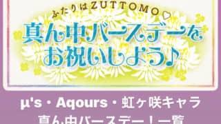 真ん中バースデー!一覧(μ's・Aqousr・虹ヶ咲)「ラブライブ!シリーズ」