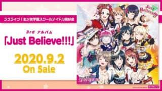 虹ヶ咲3rdアルバム「Just Believe!!!」まとめ(収録楽曲・試聴動画・店舗特典一覧)「虹ヶ咲学園スクールアイドル同好会」