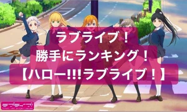 ハロー!!!ラブライブ!のメンバーから○○を決めよう!(私の推し・ポンコツっぽい・外国人っぽい)「#ラブライブ勝手にランキング」