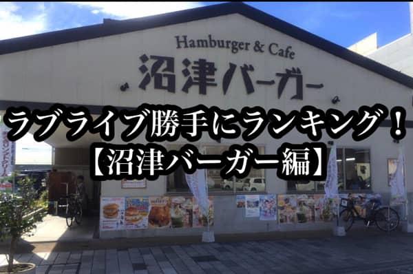 沼津港にある「 沼津バーガー 」の食べたい・おすすめメニューを決めよう!「#ラブライブ勝手にランキング」