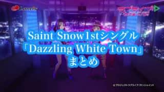 Saint Snow1stシングル「Dazzling White Town」まとめ(生放送・収録内容・店舗特典一覧・1stライブ開催決定)「ラブライブ!サンシャイン!!」