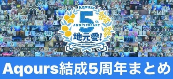 【2020.06.30】Aqours結成5周年まとめ「ラブライブ!サンシャイン!!」【#Aqours5周年】