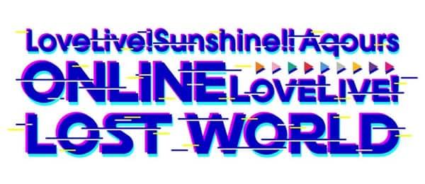 キービジュアル:【有料ライブ配信】ロストワールドまとめ「ラブライブ!サンシャイン!! Aqours ONLINE LoveLive! ~LOST WORLD~」