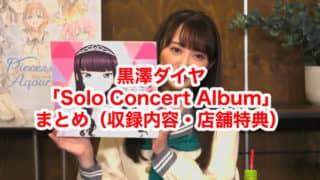 黒澤ダイヤ「Solo Concert Album」まとめ(収録内容・店舗特典・黒澤ダイヤソロ楽曲一覧)「ラブライブ!サンシャイン!!」