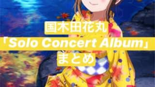 国木田花丸「Solo Concert Album」まとめ(収録内容・店舗特典・国木田花丸ソロ楽曲一覧)「ラブライブ!サンシャイン!!」