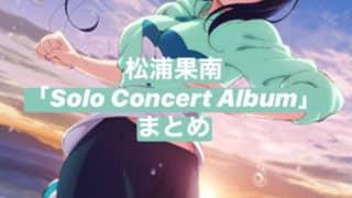 松浦果南「Solo Concert Album」まとめ(収録内容・店舗特典・松浦果南ソロ楽曲一覧)「ラブライブ!サンシャイン!!」