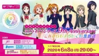 ラブライブ!シリーズ 9th Anniversary 生放送まとめ(放送日・出演者)