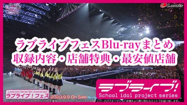ラブライブフェスBlu-rayまとめ(収録内容・店舗特典・最安値店舗・発売日)「LoveLive! Series 9th Anniversary ラブライブ!フェスBlu-ray Memorial BOX」