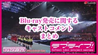 Blu-ray発売に関するキャストコメントまとめ「LoveLive! Series 9th Anniversary ラブライブ!フェスBlu-ray Memorial BOX」