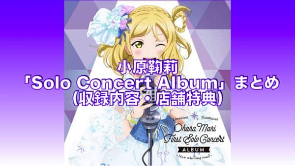mari_solo_concert