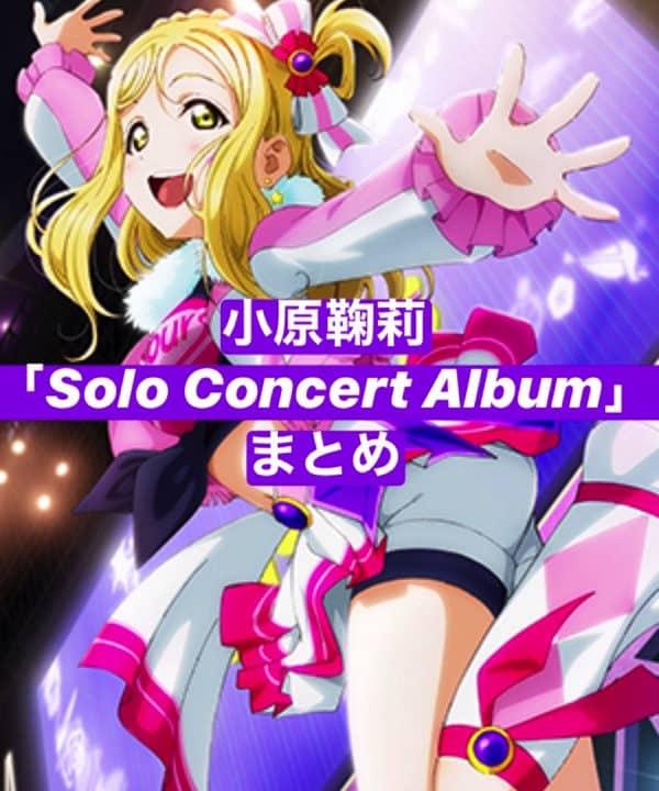 小原鞠莉「Solo Concert Album」まとめ(収録内容・店舗特典・小原鞠莉ソロ楽曲一覧)「ラブライブ!サンシャイン!!」