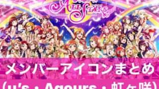 メンバーアイコンまとめ(μ's・Aqours・虹ヶ咲学園スクールアイドル同好会)「ラブライブ!シリーズ」