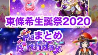【#東條希生誕祭2020】くっすん、ラブライブ!公式、ラブライバーのみなさんのお祝いメッセージ、写真、イラストまとめ