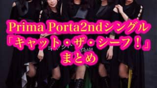 Prima Porta2ndシングル「キャット・ザ・シーフ!」まとめ(収録楽曲・MV・店舗特典一覧・発売日)