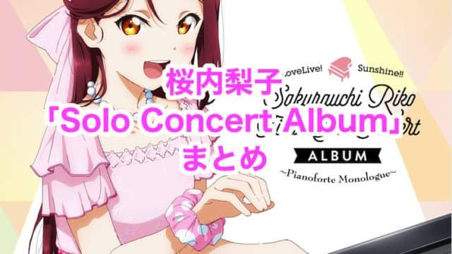桜内梨子「Solo Concert Album」まとめ(収録内容・店舗特典・桜内梨子ソロ楽曲一覧)「ラブライブ!サンシャイン!!」