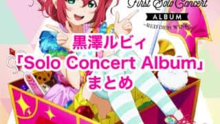 黒澤ルビィ「Solo Concert Album」まとめ(収録内容・店舗特典・黒澤ルビィソロ楽曲一覧)「ラブライブ!サンシャイン!!」