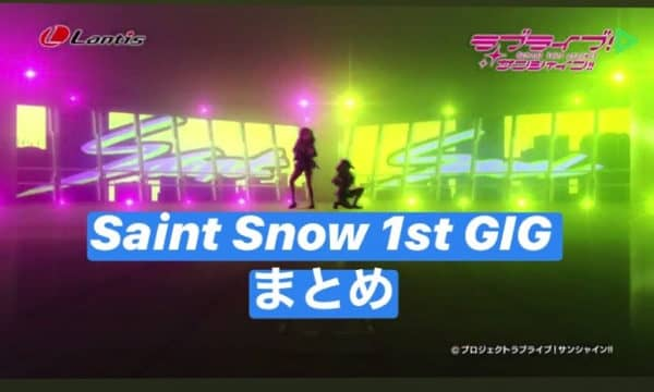 Saint Snow 1st GIGまとめ(日程・会場・チケット情報・GIGとは?)「 ~Welcome to Dazzling White Town~」