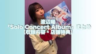 渡辺曜「Solo Concert Album」まとめ(収録内容・店舗特典・渡辺曜ソロ楽曲一覧)「ラブライブ!サンシャイン!!」