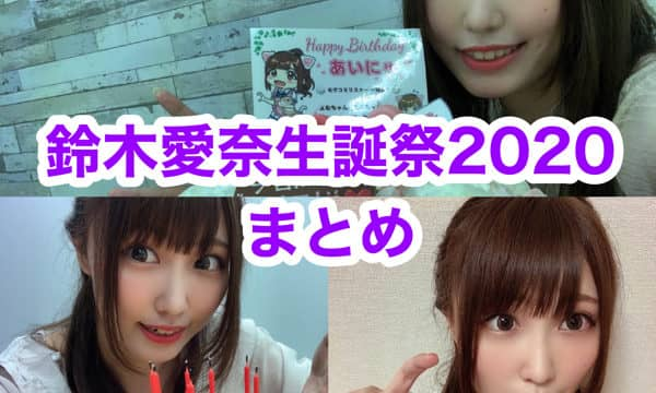 【#鈴木愛奈生誕祭2020】あいにゃ、ラブライブ!公式、ラブライバーのみなさんのお祝いメッセージ、写真、イラストまとめ