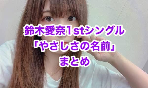 鈴木愛奈1stシングル「やさしさの名前」まとめ(収録楽曲・店舗特典一覧・発売日)