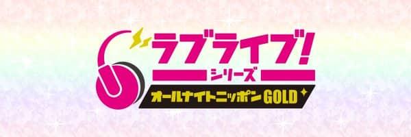 2020年7月より放送開始!ラブライブ!シリーズオールナイトニッポンGOLDまとめ(放送日・出演者)「#ラブライブANN」