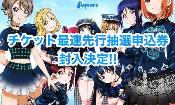 チケット最速先行抽選申込券の封入決定!!「Aqoursドームツアー2020」